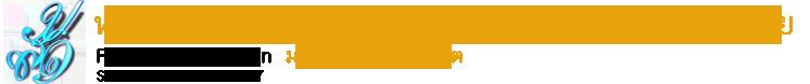 หลักสูตรศึกษาศาสตรบัณฑิต สาขาวิชาการศึกษาปฐมวัย  คณะครุศาสตร์ มหาวิทยาลัยสวนดุสิต logo