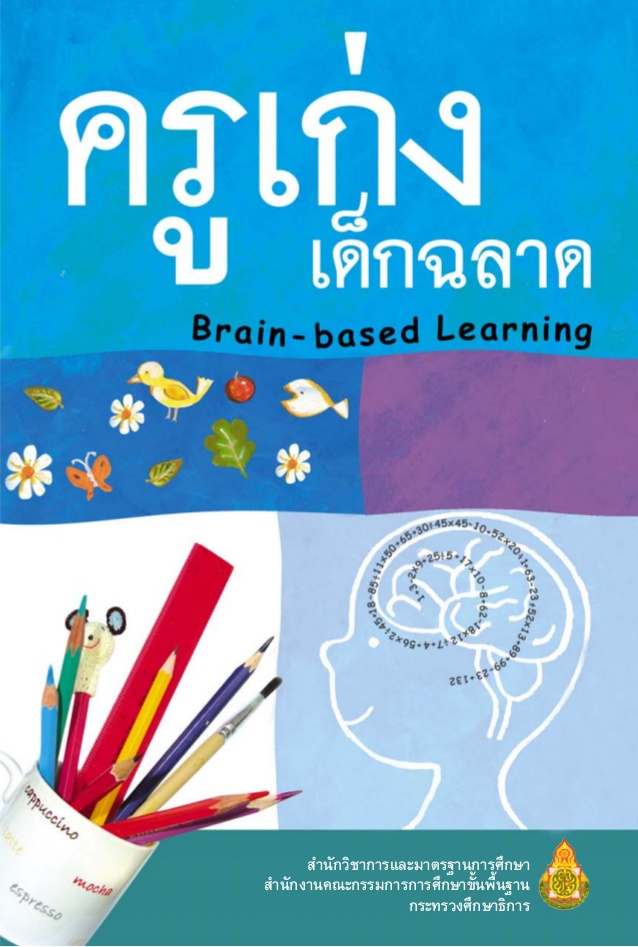 04brain-based-learningbbl-1-638
